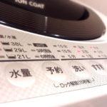 車のマットは洗濯機で洗えるの?洗浄力抜群の洗い方とは!?